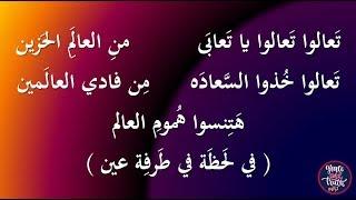 نجيب لبيب  تعالوا تعالوا يا تعابى   ترانيم قديمةTraneem - Arabic Songs  s
