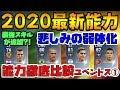 【最新能力】2020体験版キタァァァ!最新能力徹底比較第1弾はユベントス①!【ウイイレアプリ2019】