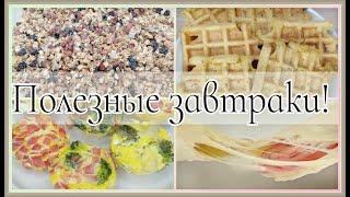 Идеи завтраков! Полезные рецепты! ПП! Рецепт гранола, морковные кексы, кесадилья, омлеты с овощами!