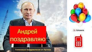 Поздравление с Днем Рождения Андрею от Путина! Голосовое поздравление Президента!