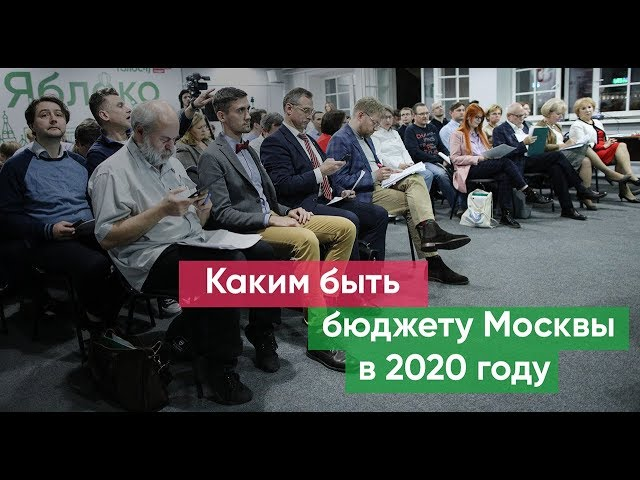 Каким быть бюджету Москвы на 2020 год