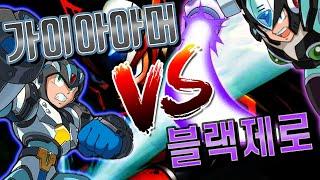 【메가맨X5】 '치트' 캐릭터 고인물 대…