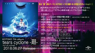 【KOTOKO】7th Album「tears cyclone -廻-」全曲試聴動画