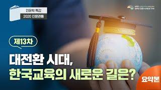 제13차 인문관통 : 대전환 시대, 한국교육의 새로운 …