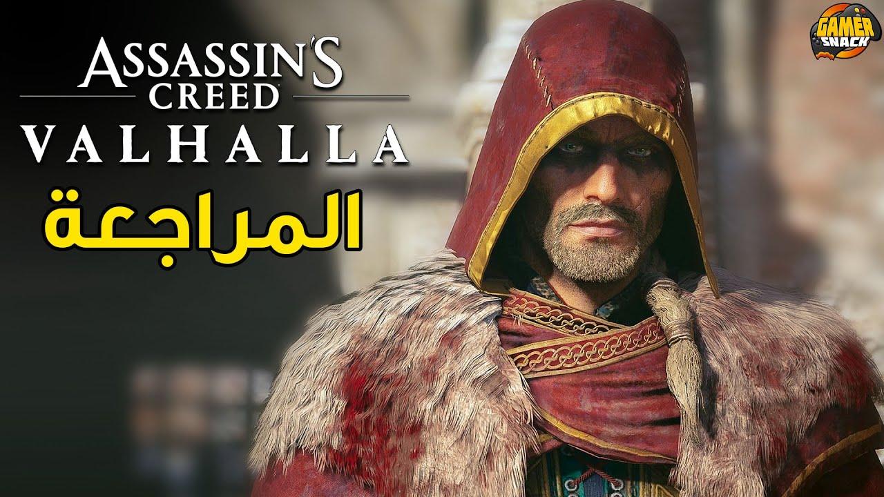 Assassin's Creed Valhalla 🏞 المراجعة