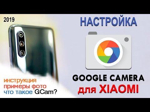 Google Camera для Xiaomi. Что это такое? Установка, настройка, сравнение фотографий!