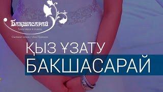 Кыз узату в Бакшасарай Алматы