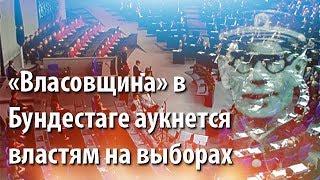 """""""Власовщина"""" в Бундестаге аукнется властям на выборах"""