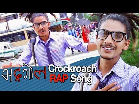 Bhadragol Cockroach Seto Topi Rap Song | Bidhyarthi