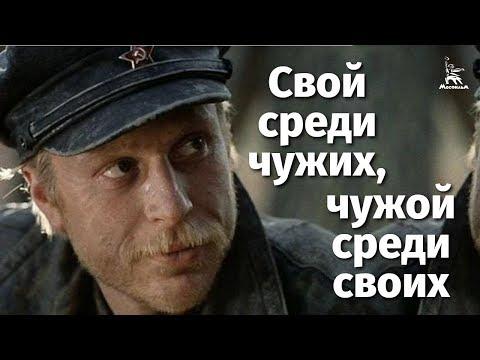 Свой среди чужих, чужой среди своих (драма, реж. Никита Михалков,  1974 г.)