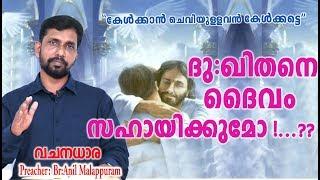 ദുഃഖിതനെ ദൈവം സഹായിക്കുമോ!...?   # Christian Devotional Speech Malayalam # Br.Anil Malappuram