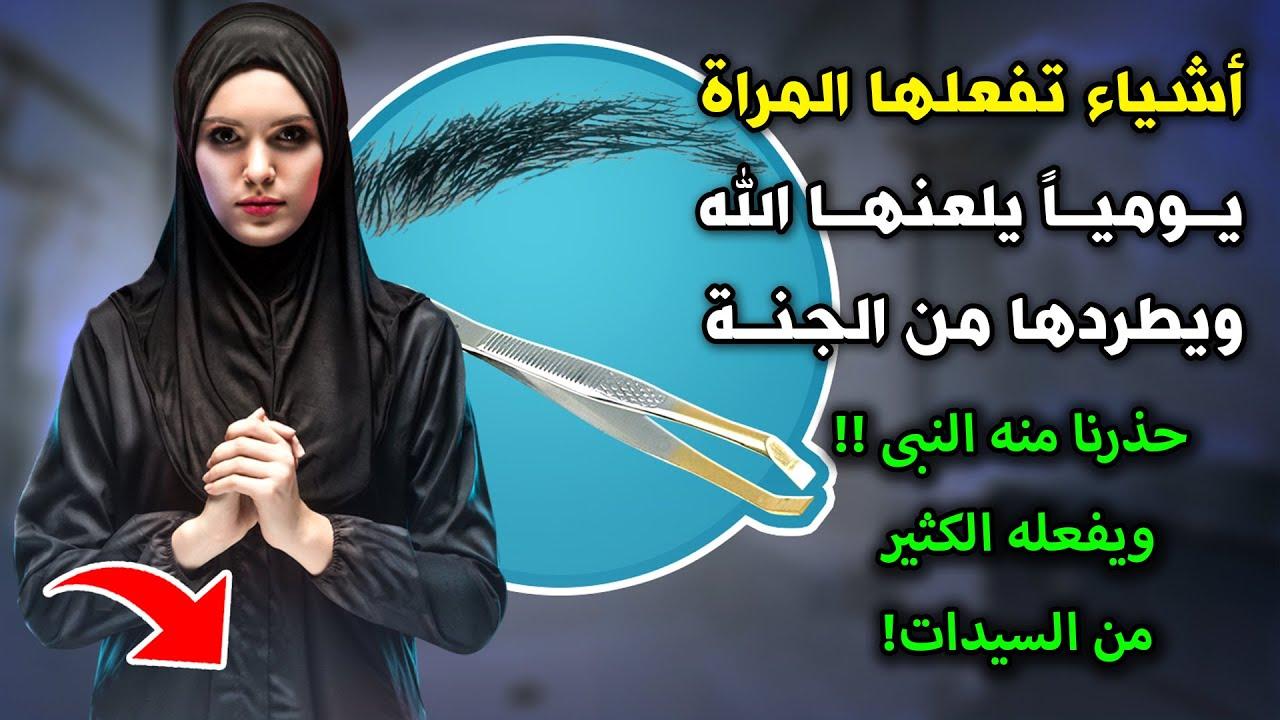 أشياء تفعلها المراة يومياً يلعنها الله ويطردها من الجنة حذرنا منه الرسول ﷺ ويفعله الكثير من السيدات!