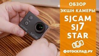 Экшн-камера SJCAM SJ7 Star обзор от Фотосклад.ру