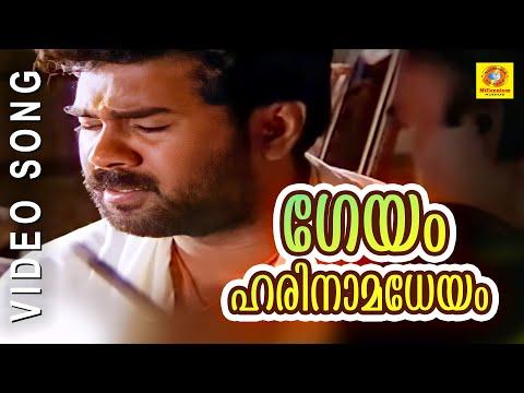 Malayalam Film Song   Geyam Harinaamadheyam   MAZHA   Yesudas, Arundhathi,Neyyatinkara Vasudevan