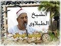 الشيخ الطبلاوى سورة القمر و الرحمن حفلة خارجية رااااااااائعة ترفع لأول مرة .