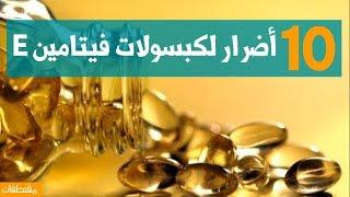 10 أضرار لكبسولات فيتامين E