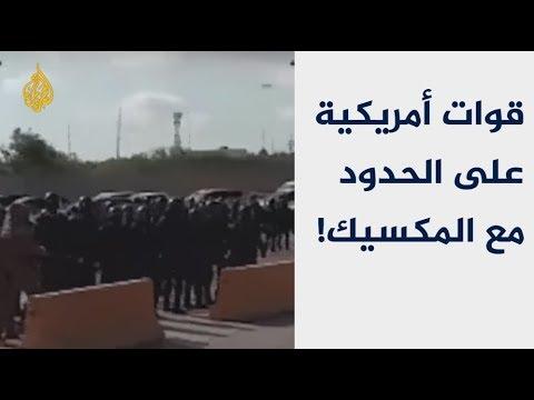 ترامب يحشد جنوده لمنع قافلة لاجئين قادمة من المكسيك  - 10:54-2018 / 11 / 10