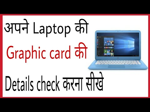 Laptop Ka Graphic Card Kaise Check Kare | How To Check Graphic Card In Laptop In Hindi