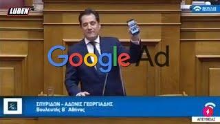 Άδωνις Google Ad | Luben TV