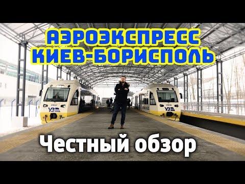 ЭКСПРЕСС КИЕВ-БОРИСПОЛЬ / ЧЕСТНЫЙ ОБЗОР