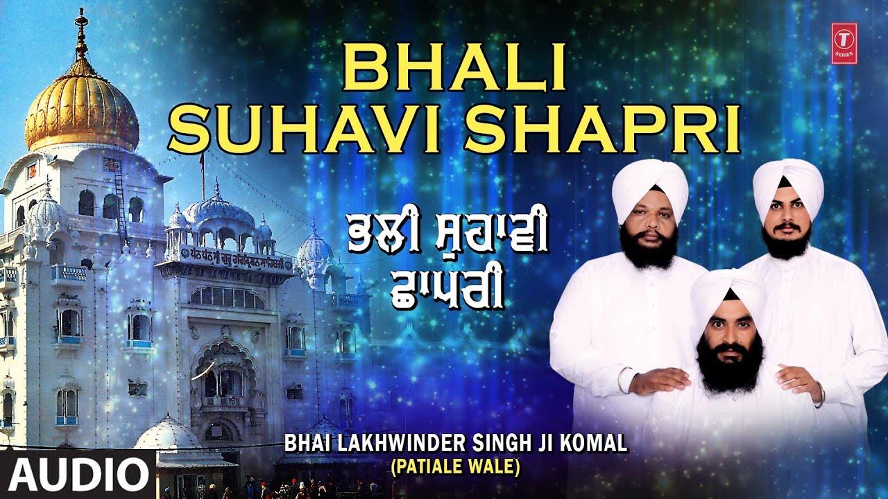 BHALI SUHAVI SHAPRI I BHAI LAKHWINDER SINGH JI KOMAL I SHABAD GURBANI I HAMRA THAKUR SABH TE UCHA