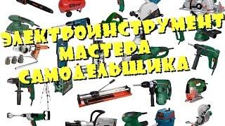 Электроинструменты в моей гаражной мастерской Электроинструмент мастера сделай сам своими руками(Смотрите видео ролики Сделай сам ..., 2015-05-05T06:40:16.000Z)