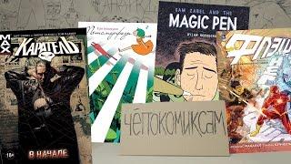 """Каратель MAX на русском. Трейлер мультфильма """"Бэтмен. Убийственная Шутка"""