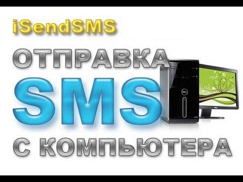 SMS'те: Бесплатная отправка СМС на Билайн, МТС, Мегафон по