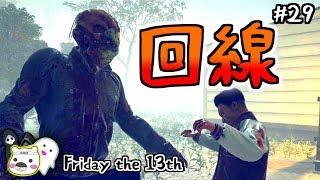 【Friday the 13th: The Game】ジェイソンもカウンセラーも回線切りする悪夢の世界:29(ホラー案内人)
