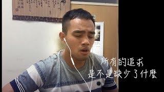 盧廣仲 Crowd Lu 【魚仔】 Official Music Video (花甲男孩轉大人主題曲) cover by 眉毛彎彎