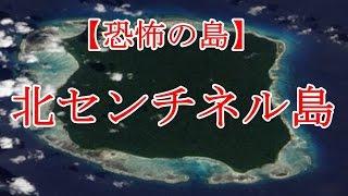 【恐怖の島】北センチネル島