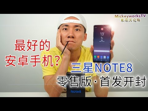 2017最强安卓旗舰:三星Galaxy Note8 零售版首发开箱上手