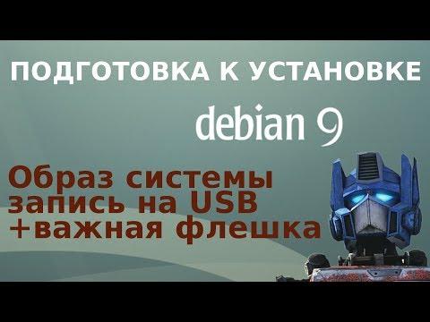 Подготовка к установке Debian 9 Stretch