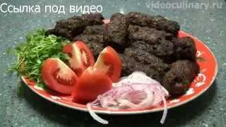 Люля Кебаб Рецепт(У нас вы найдете лучшие рецепты блюд для мультиварки и не только!!! На нашем канале очень много вкусных и..., 2014-04-27T16:05:27.000Z)