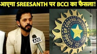 BCCI Likely to Discuss Supreme Court's verdict on SREESANTH | Sports Tak