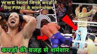 5 WWE रेसलर्स जो उनके कपड़ों की वजह से हुए शर्मसार।