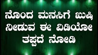MOTIVATION SPEECH VIDEO BY R.SHIVAYYA motivational video in kannada.