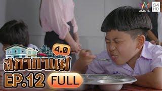 สภากาแฟ 4.0 | ขนมจีนคลุกน้ำปลา | EP.12