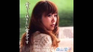 森山愛子 - 骨から泣きたい雪子です