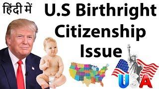U.S Birthright Citizenship Issue US में जन्म लेने वाले बच्चे को नहीं मिलेगी नागरिकता