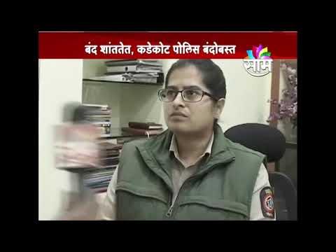 #MaharashtraBandh : 100 % shutdown in Gadchiroli District