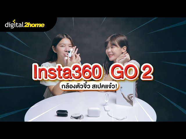 Insta360 GO2 กล้องตัวจิ๋ว สเปคแจ๋ว!
