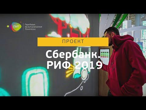 Стенд Сбербанка на РИФ 2019