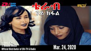 ERi-TV, New Drama Series (in Tigre) - Terab (Part 7), ቴራብ - 7 ክፋል, March 24, 2020