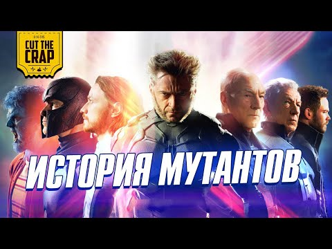 """Полная история Людей-Икс/X-Men до фильма """"Люди-Икс: Тёмный Феникс"""""""