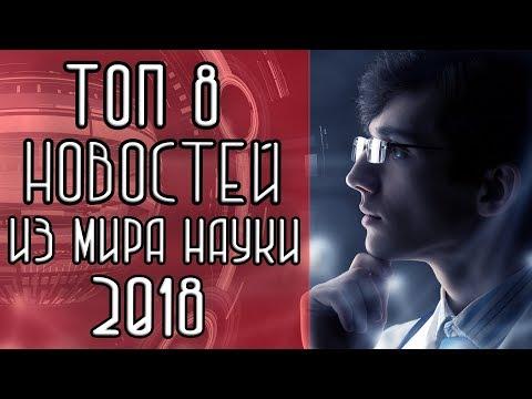 ТОП 8 Новостей из мира Науки и Технологий 2018 [Новости науки и технологий]