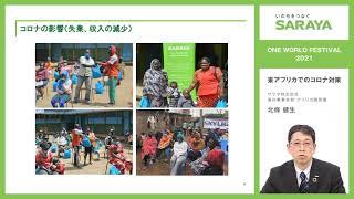 サラヤの東アフリカでのコロナ対策について(ONEWORLD FESTIVAL 2021)