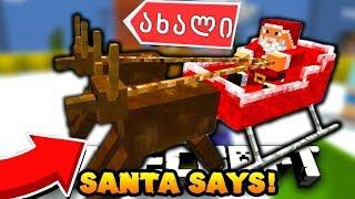 შეასრულე სანტას ყველაზე საშიში დავალებები მაინკრაფტში!