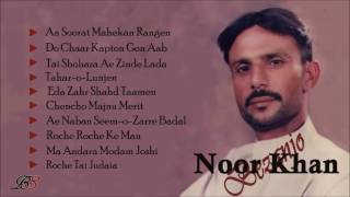 Best of Noor Khan Bezanjo | Song Collection | Balochi Songz