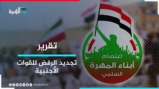 لجنة الاعتصام تجدد رفضها للقوات الأجنبية وتؤكد وقوفها مع أمن واستقرار المهرة
